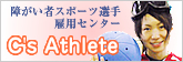 障がい者スポーツ選手雇用センター「C's Athlete(シーズアスリート)」